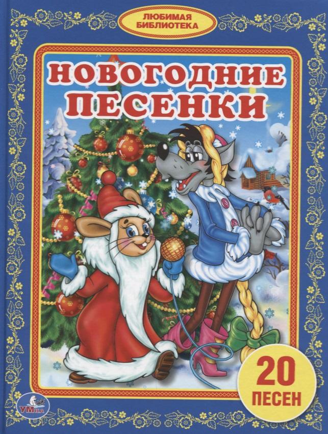 Козырь А. (ред.-сост.) Новогодние песенки