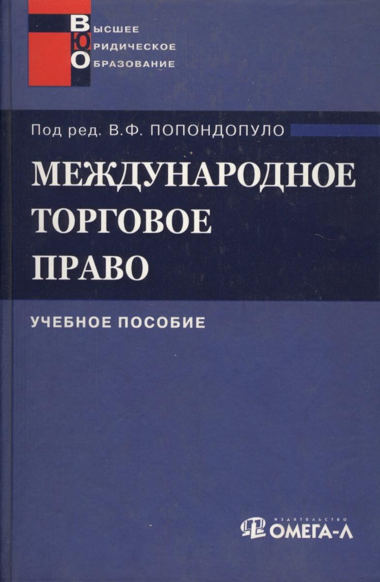 Попондопуло В. (ред.) Международное торговое право