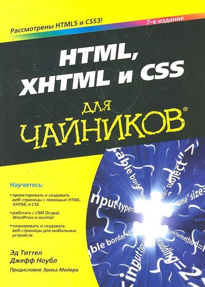 HTML XHTML и CSS для чайников