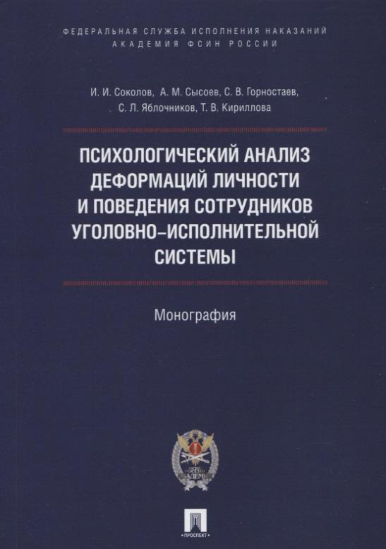 Психологический анализ деформаций личности и поведения сотрудников уголовно-исполнительной системы. Монографии