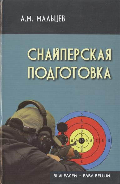 Мальцев А. Снайперская подготовка Учебное (практическое) пособие