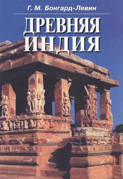 Бонгард-Левин Г. Древняя Индия. История и культура древняя индия история и культура