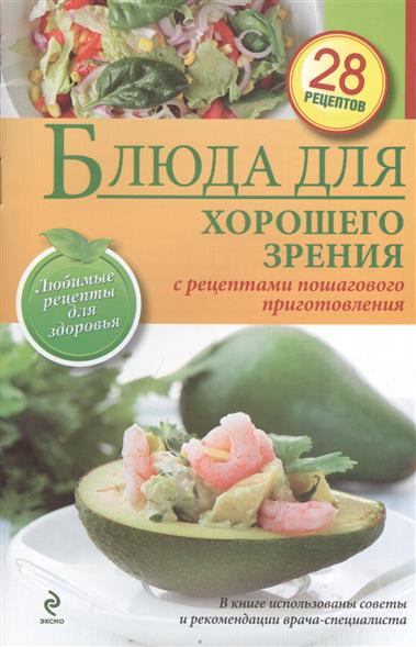 Левашева Е. (ред.) Блюда для хорошего зрения. С рецептами пошагового приготовления. 28 рецептов левашева е ред все блюда для поста