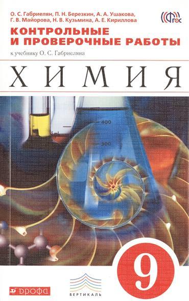 Химия. 9 класс. Контрольные и проверочные работы к учебнику О. С. Габриеляна