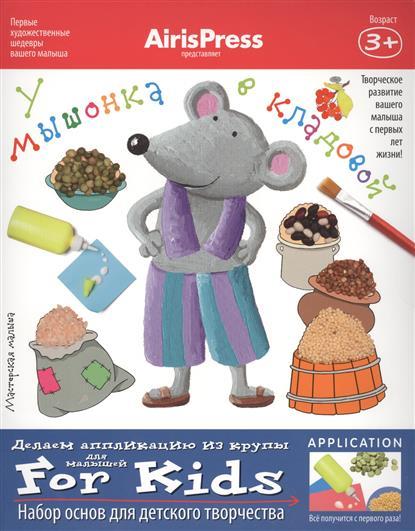 У мышонка в кладовой. Делаем аппликацию из крупы. Для малышей. Набор основ для детского творчества. Игра развивающая и обучающая. Для детей от 3 лет ISBN: 9785811255702