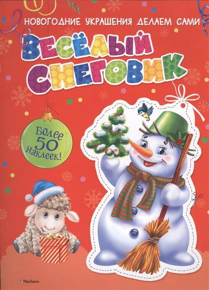 Веселый Снеговик Более 50 наклеек