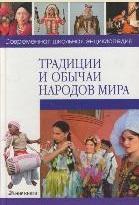 Традиции и обычаи народов мира