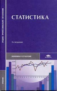 Мхитарян В. (ред.) Статистика Мхитарян
