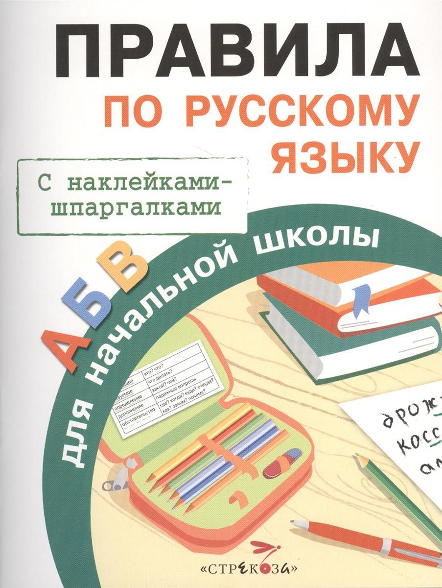 Бахметьева И.: Правила по русскому языку для начальной школы. С наклейками-шпаргалками