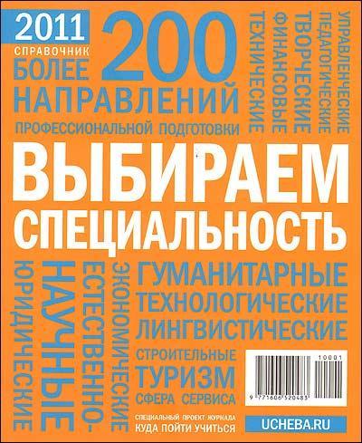 Выбираем специальность 2011 Справ. New