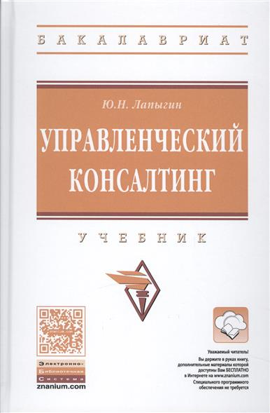 Лапыгин Ю. Управленческий консалтинг. Учебник юрий николаевич лапыгин стратегическое развитие организации