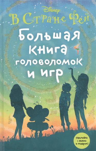 Суворова Т. (ред.) Большая книга головоломок и игр (наклейки с феями в подарок!) книги издательство clever моя большая книга игр