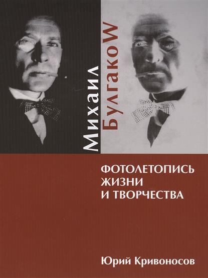 Кривоносов Ю. Михаил Булгаков. Фотолетопись жизни и творчества