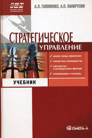Гапоненко А.: Стратегическое управление Гапоненко