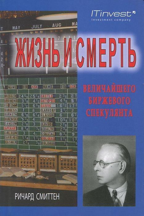 Смиттен Р. Жизнь и смерть величайшего биржевого спекулянта ISBN: 9785979103419 жизнь смерть и освобождение