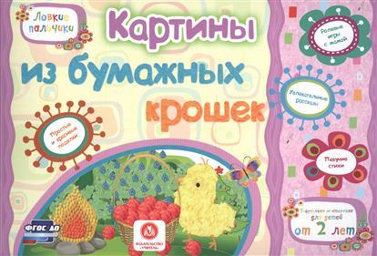 Картины из бумажных крошек. Учебное пособие для детей дошкольного возраста. Сборник развивающих заданий от Читай-город