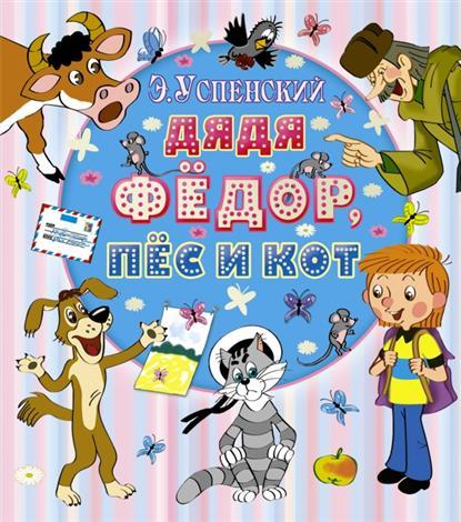 купить Успенский Э. Дядя Федор, пес и кот по цене 508 рублей