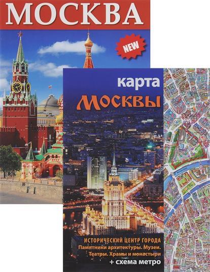 Москва. New. Альбом. (+ карта)