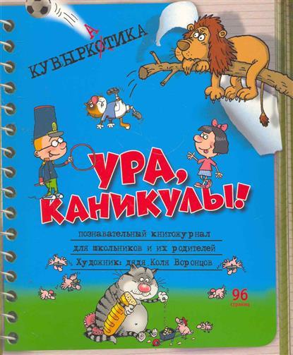 Воронцов Н. Кувыртика Познавательный книгожурнал