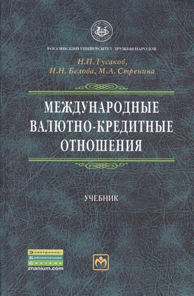 Международные валютно-кредитные отношения. Учебник. 2-е издание, переработанное и дополненное