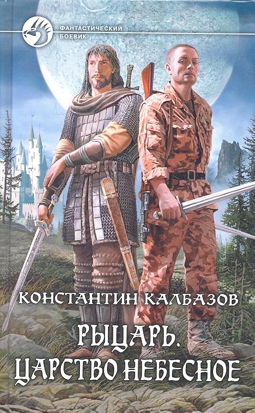 Калбазов К. Рыцарь Царство Небесное ISBN: 9785992210514 цена