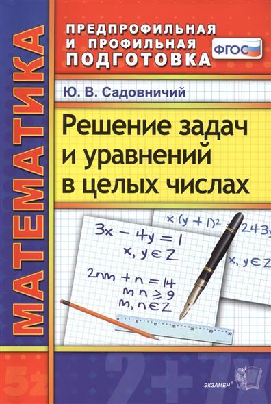 Решение задач и уравнений в целых числах