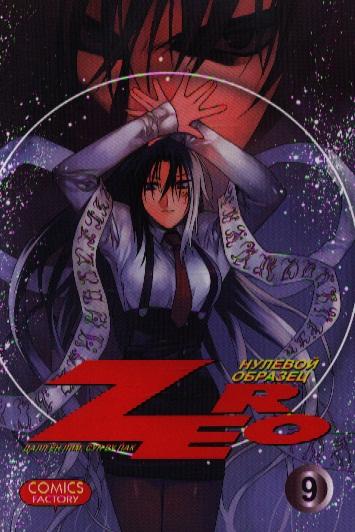 Лим Д. Зеро. Нулевой образец Т.9 лим д комикс зеро нулевой образец т 2