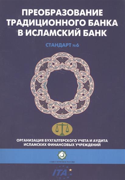 Вахитов Р. (ред.) Преобразование традиционного банка в исламский банк. Шариатский стандарт № 6 цена