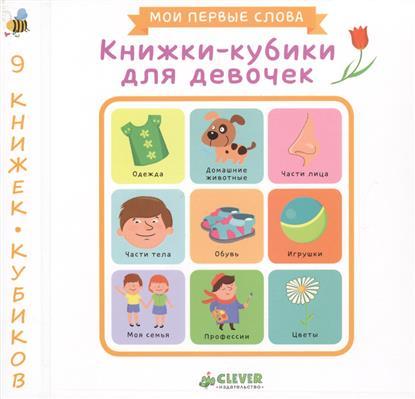 Елькина Е., Жиренкина Е., Корчемкина Е. (худ.) Книжки-кубики для девочек. 9 книжек-кубиков