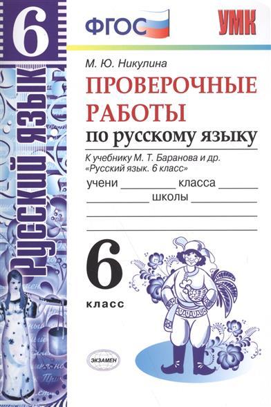 Никулина М.: Проверочные работы по русскому языку. 6 класс. К учебнику М.Т. Баранова и др.