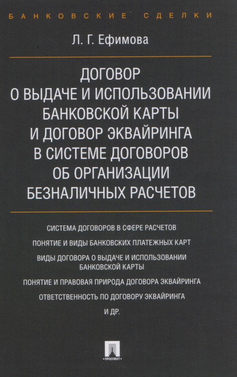 Договор о выдаче и использовании банковской карты и договор эквайринга в системе договоров об организации безналичных расчетов от Читай-город