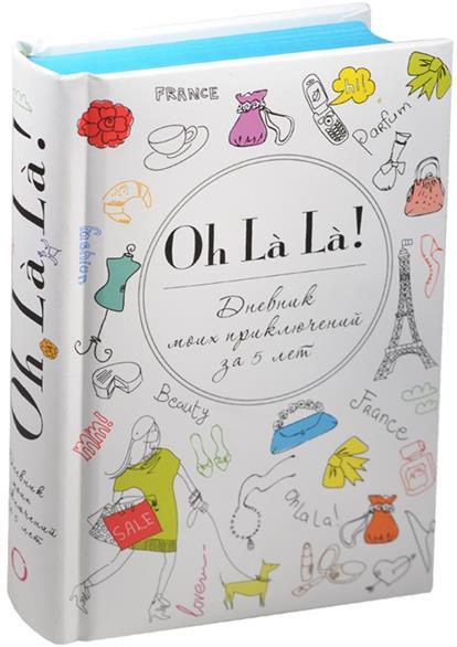 Пятибук Oh La La! Дневник моих приключений за 5 лет