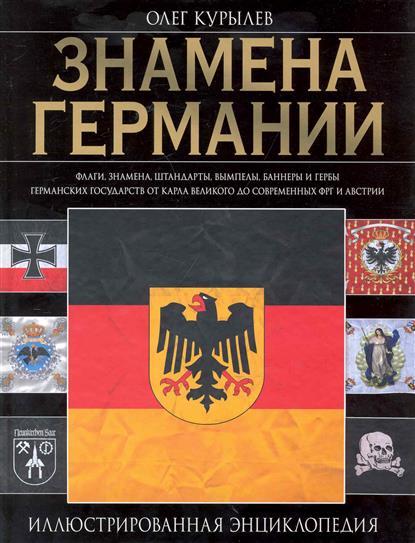 Знамена Германии Иллюстр. энциклопедия