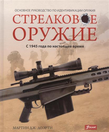 цена Доэрти М. Стрелковое оружие. С 1945 года по настоящее время