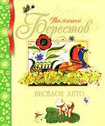 Берестов В. Берестов Веселое лето Стихи тумба с раковиной aquanet эвора 60 капучино 184003 182322