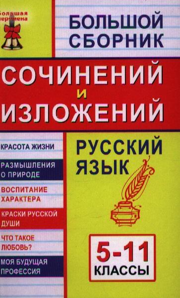 Мельникова Л.: Большой сборник сочинений и изложений. Русский язык: 5-11 классы