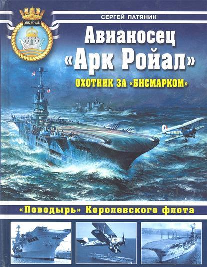 Авианосец Арк Ройал Охотник за Бисмарком