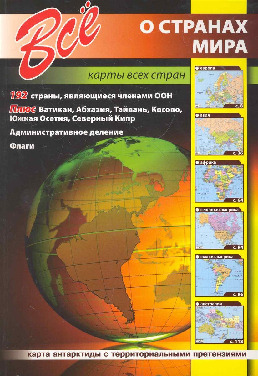 Все о странах мира Карты всех стран андрушкевич ю 100 удивительных стран мира