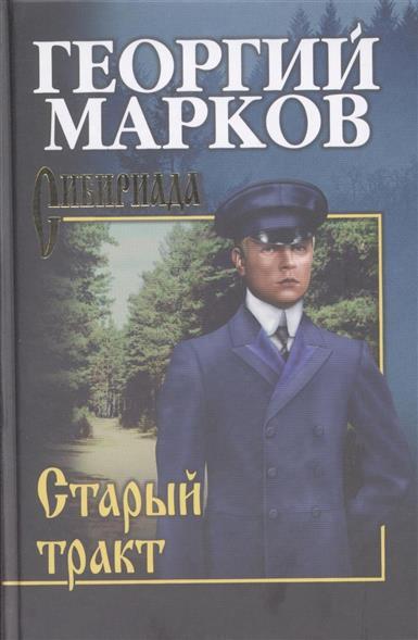 Марков Г. Старый тракт