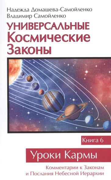 Универсальные Космические Законы. Книга 6. Комментарии к Законам и Послания Небесной Иерархии