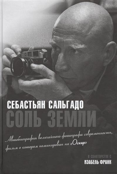 """Соль земли. Автобиография одного из величайших фотографов современности, фильм о котором номинирован на """"Оскар"""""""