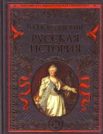 Ключевский В. Русская история русская история