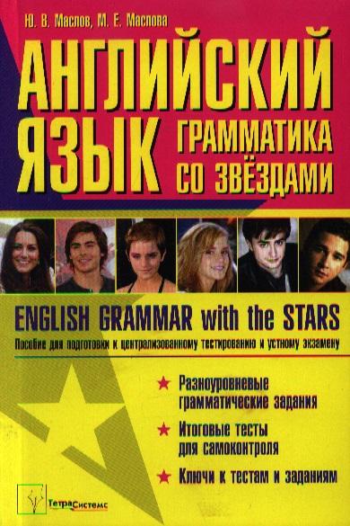 Маслов Ю., Маслова М. Английский язык: грамматика со звездами. English Grammar with the Stars. Пособие для подготовки к централизованному тестированию и устному экзамену