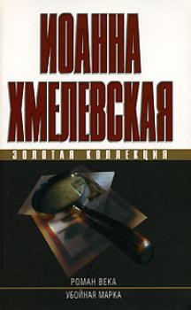 Хмелевская И. Роман века Убойная марка