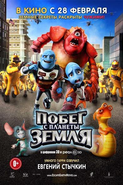 Побег с планеты Земля (DVD) (амарей) (Мистерия)