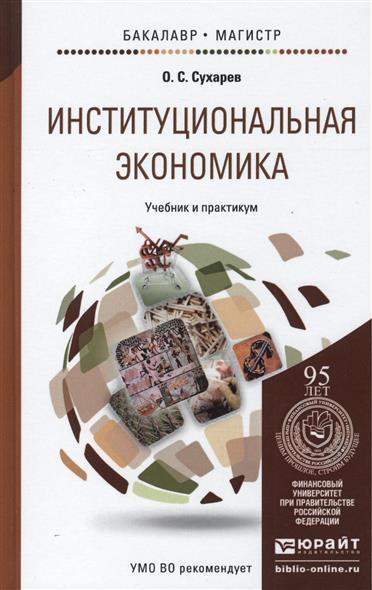 Институциональная экономика. Учебник и практикум для бакалавриата и магистратуры