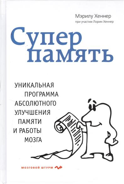 Хеннер М., Хеннер Л. Суперпамять. Уникальная программа абсолютного улучшения памяти и работы мозга