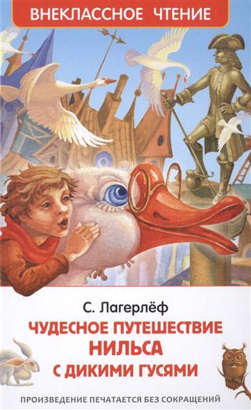 Лагерлеф С.: Чудесное путешествие Нильса с дикими гусями