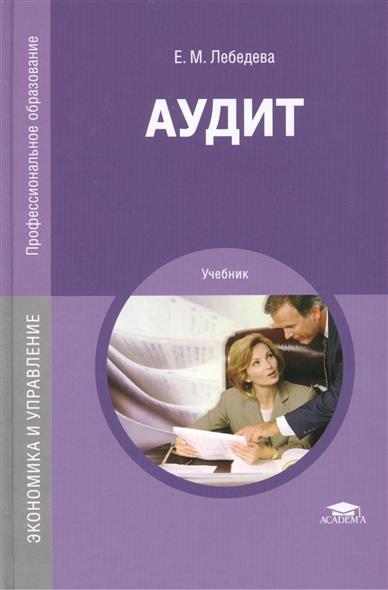 Аудит. Учебник. 3-е издание, переработанное и дополненное
