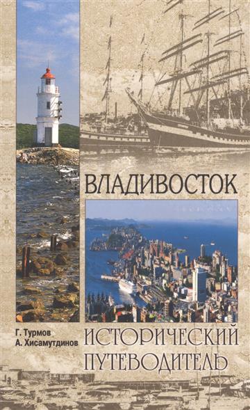 Турмов Г., Хисамутдинов А. Владивосток. Исторический путеводитель